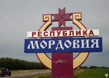 Мордовия