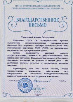 СККСПБСтаврополь