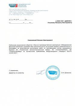 Обьединенная Вагоностроительная Ком-001
