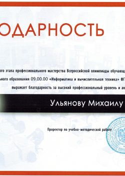 ФГОБУ ВО РЭУ им Плеханова