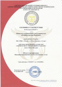 Что такое сертификат?
